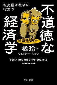ウォルター ブロック(著),橘 玲(翻訳)『不道徳な経済学 転売屋は社会に役立つ』(早川書房)