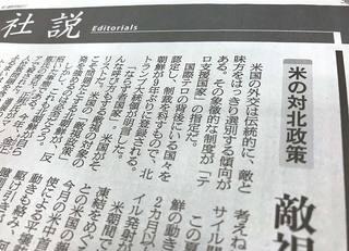 北朝鮮問題でもトランプ嫌いを訴える朝日