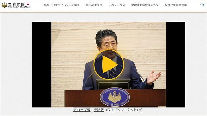 「新型コロナウイルス感染症に関する安倍内閣総理大臣記者会見」(4月7日)
