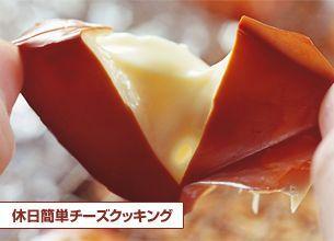 「スモークチーズ」に男のロマンが薫る