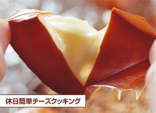 スモークチーズに男のロマンが薫る