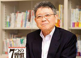 『7つの習慣』で変わったビジネスマン人生【2】東レ経営研究所 佐々木常夫