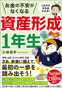 小林亮平『これだけやれば大丈夫! お金の不安がなくなる資産形成1年生』(KADOKAWA)