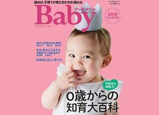 東大生の幼児期