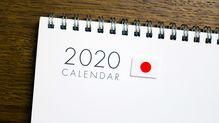 東京五輪後の日本経済はチャンスかリスクか