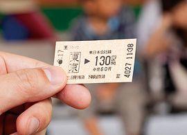 130円で鉄道旅行!特急も利用可能