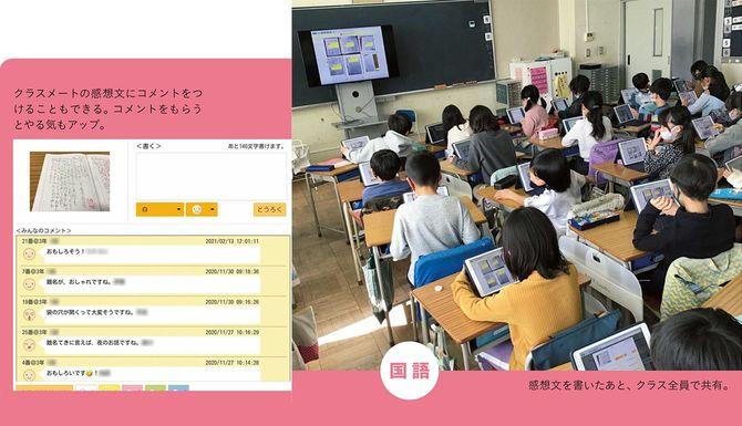 国語の授業風景