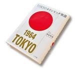『TOKYOオリンピック物語』野地秩嘉著 小学館 本体価格1800円+税