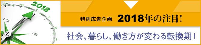 課題先進国・日本の未来戦略とは
