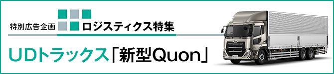 """真の意味での""""革新""""を追求して生まれたUDトラックスの「新型Quon(クオン)」"""