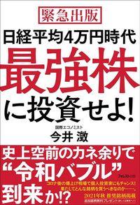 今井澂『日経平均4 万円時代 最強株に投資せよ!』(フォレスト出版)