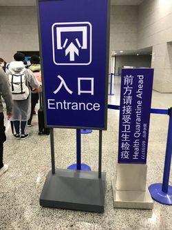 上海蒲東空港での衛生検疫
