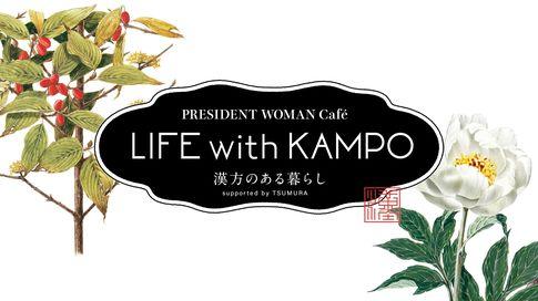 PRESIDENT WOMAN Cafe ―LIFE with KAMPO 漢方のある暮らし―