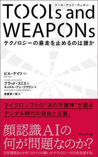 ブラッド・スミス、キャロル・アン・ブラウン『Tools and Weapons(ツール・アンド・ウェポン)ブラッド・スミス、キャロル・アン・ブラウン『Tools and Weapons(ツール・アンド・ウェポン)』(プレジデント社)』(プレジデント社)