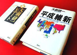 元祖「平成維新」(3)