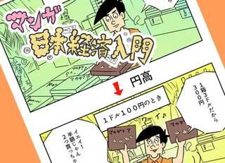 [マンガ]「1円円高」百億円を失う会社