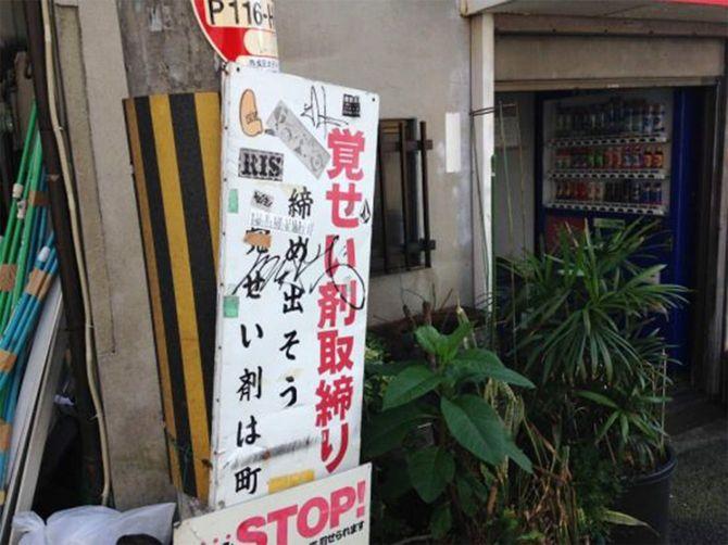 街の至る所に覚せい剤を禁ずる看板がある