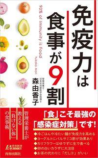 森由香子『免疫力は食事が9割』(青春新書)