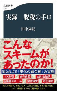 田中周紀『実録 脱税の手口』(文春新書)