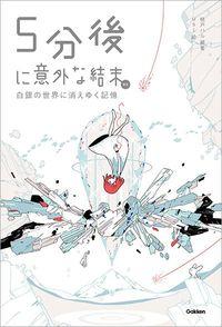 桃戸ハル『5分後に意外な結末ex 白銀の世界に消えゆく記憶』(学研プラス)