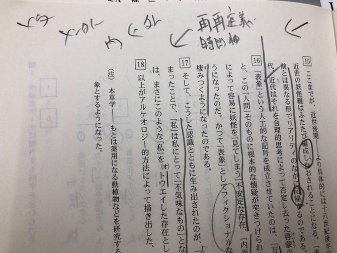 妖怪と格闘した跡が残る筆者の「国語」の問題用紙