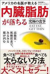マーク・ハイマン著、金森重樹監訳『アメリカの名医が教える内臓脂肪が落ちる究極の食事』(SBクリエイティブ)