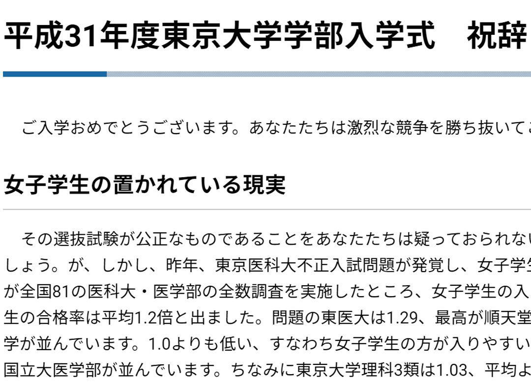東大祝辞の核心「日本は世界一冷たい国」 上野千鶴子氏の声が届かない理由