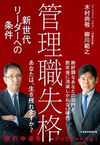 木村尚敬『管理職失格 新世代リーダーへの条件』(日本経済新聞出版)