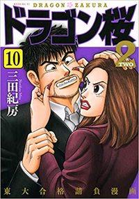 三田紀房 『ドラゴン桜2』(出版社)