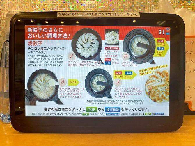 タッチパネルに表示された餃子の調理法