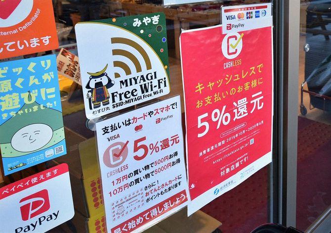 キャッシュレス決済を導入した店の入り口には経済産業省のポスターが張り出されていた=2019年12月20日