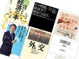 「経済&国際情勢」教養が身につく18冊