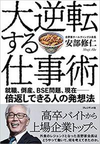 安部修仁『大逆転する仕事術』(プレジデント社)