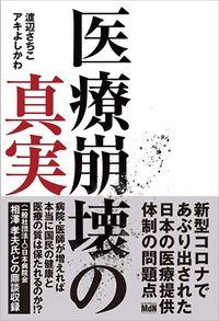 渡辺さちこ、アキよしかわ『医療崩壊の真実』(MdN)