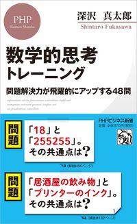 深沢真太郎『数学的思考トレーニング 問題解決力が飛躍的にアップする48問』 (PHPビジネス新書)