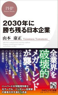 山本康正『2030年に勝ち残る日本企業』(PHPビジネス新書)
