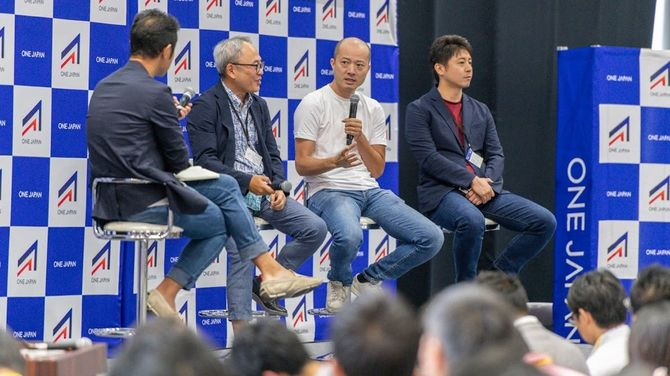 ONE JAPAN CONFERENCE 2019