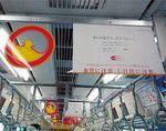 交通の動脈である東京、大阪の鉄道で展開された中吊り広告。血管がつまっていく様子を表現している。