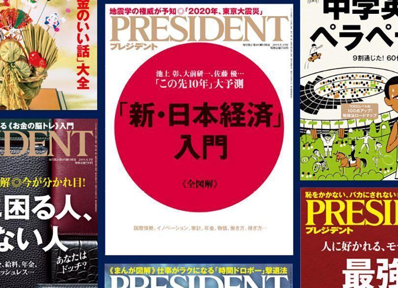 6月から雑誌発売日が第2・第4金曜日に プレジデント編集長から皆様へ