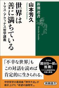 山本 芳久『世界は善に満ちている:トマス・アクィナス哲学講義』(新潮選書)