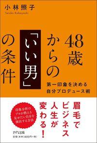 小林照子『48歳からの「いい男」の条件』(きずな出版)