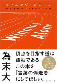 為末大『Winning Alone(ウィニング・アローン) 自己理解のパフォーマンス論』(プレジデント社)