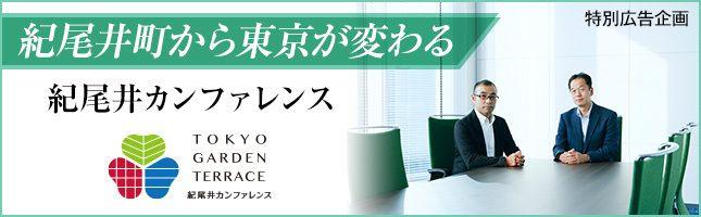 日本のMICE事業の拠点を目指す「紀尾井カンファレンス」誕生!