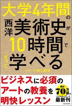 池上英洋『大学4年間の西洋美術史が10時間でざっと学べる』(KADOKAWA)
