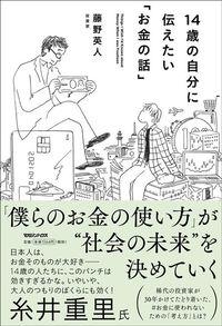 藤野英人『14歳の自分に伝えたい「お金の話」』(マガジンハウス)