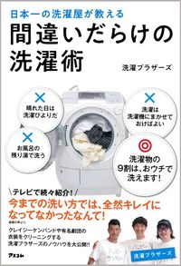 洗濯ブラザーズ『日本一の洗濯屋が教える 間違いだらけの洗濯術』(アスコム)