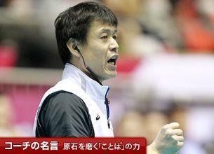 コーチの名言 菅野幸一郎