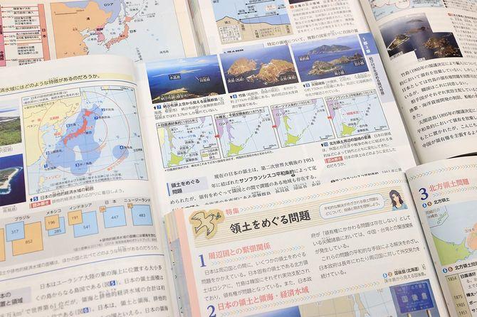 領土問題に関する高校教科書の記述=2021年3月24日、東京都千代田区