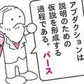 哲学者をキャラ化『哲学用語図鑑』英米編