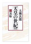 『天皇の世紀』大佛次郎著朝日新聞社
